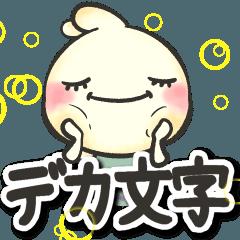 ゆるぺり【デカ文字】