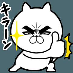 目ヂカラ☆にゃんこ13【敬語】