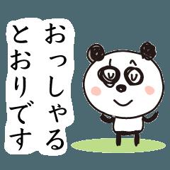 敬語パンダちゃん