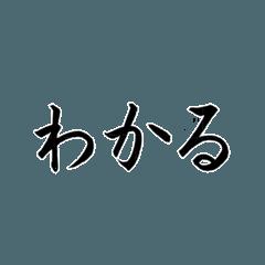 一筆入魂4〜オタク用その2〜