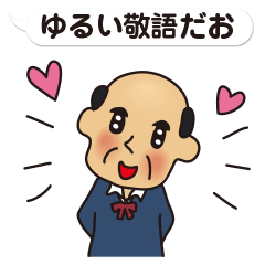 JKオッサンズ_ゆるい敬語