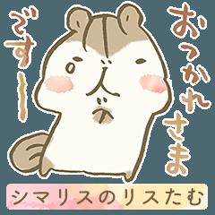 シマリスのリスたむ 〜ねぎらい敬語〜
