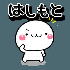 [LINEスタンプ] 無難な【はしもと】専用の大人敬語スタンプ