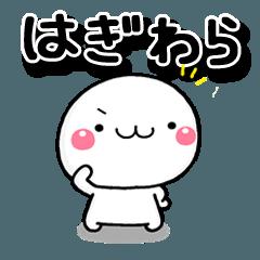 [LINEスタンプ] 無難な【はぎわら】専用の大人敬語スタンプ