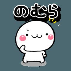 [LINEスタンプ] 無難な【のむら】専用の大人敬語スタンプ