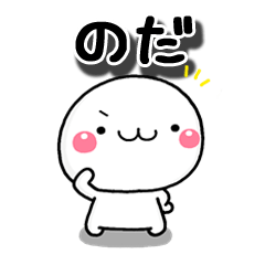 [LINEスタンプ] 無難な【のだ】専用の大人敬語スタンプ