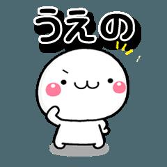 [LINEスタンプ] 無難な【うえの】専用の大人敬語スタンプ