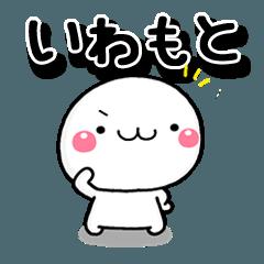 [LINEスタンプ] 無難な【いわもと】専用の大人敬語スタンプ