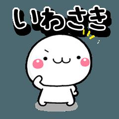 [LINEスタンプ] 無難な【いわさき】専用の大人敬語スタンプ