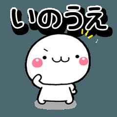 [LINEスタンプ] 無難な【いのうえ】専用の大人敬語スタンプ