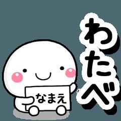 [LINEスタンプ] 無難な【わたべ】専用の大人スタンプ