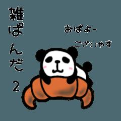 雑ぱんだ2