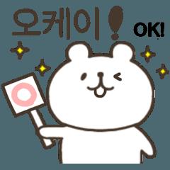 くまさんの韓国語