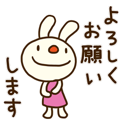 てるてるうさぎ12(敬語2)