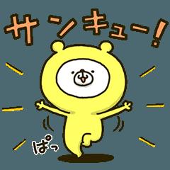 幸せの黄色いシロクマちゃん