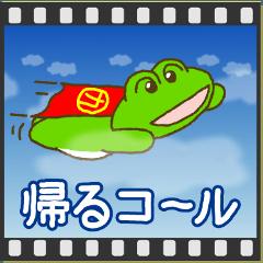 [LINEスタンプ] 動く!帰るコール!カエルのスタンプ (1)