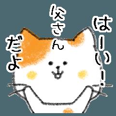 お名前シリーズ・トラ猫:お父さん用