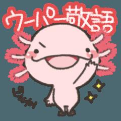 [LINEスタンプ] 癒しのウーパー敬語スタンプの画像(メイン)