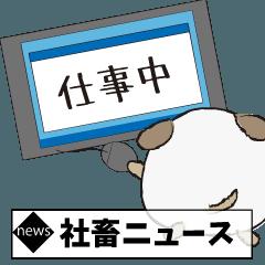 社畜ニュース