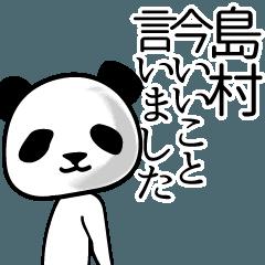島村■面白パンダ名前スタンプ