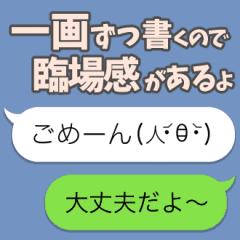 動け!フキダシ4【書き順編1】