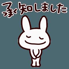 うさぽー2(敬語編)