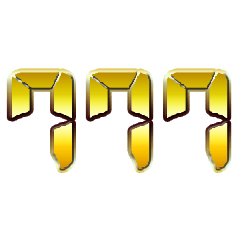 黄金数字 金の豪華デジタル数字スタンプ GW
