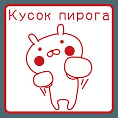 おぴょうさ5 -スタンプ的2- ロシア語版