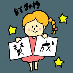 [LINEスタンプ] 全ての「みゆ」に捧げるスタンプ★ (1)
