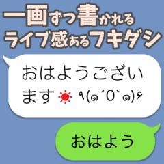 動け!フキダシ5【書き順編2】