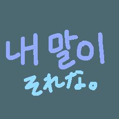 ネイティブがよく使う日常韓国語Part2!