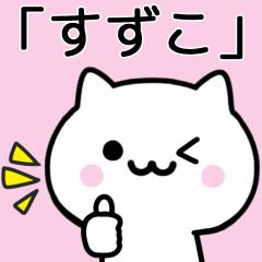 【すずこ】が使うねこ