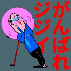 がんばれ ジジイ 3