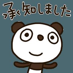 見上げるパンダ3(敬語編)