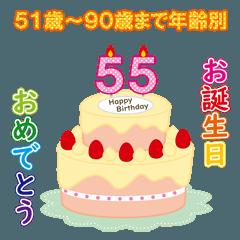 51歳から90歳までお誕生日を年齢別に祝える