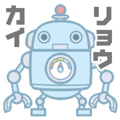 ロボットなリョウカイ