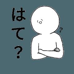丸顔の騒ぎ(ウザめ)
