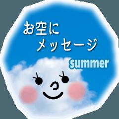 お空にメッセージ+++夏のごあいさつ+++