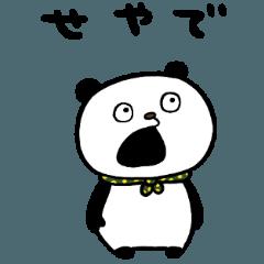 関西弁のぱんだ。