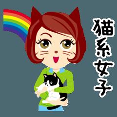 ニャンニャンねこ大好き猫系女子