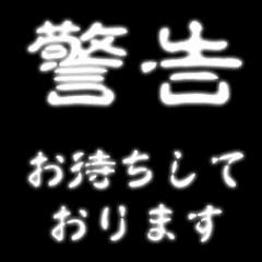 ブラックアウト メッセージ アニメスタンプ