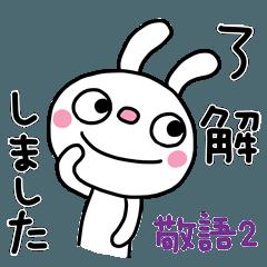 ふんわかウサギ6(敬語編2)