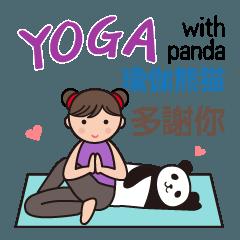 ヨガ with パンダ (台湾・中国語)
