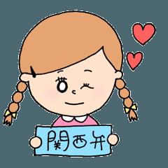 関西弁をしゃべる女の子たち。