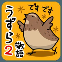 うずらスタンプ2【敬語】