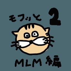 モフッとモカさん(2)