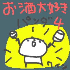 お酒大好きパンダスタンプ4panda love sake