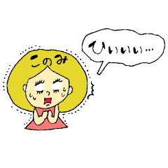 [LINEスタンプ] 全ての「このみ」に捧げるスタンプ★ (1)