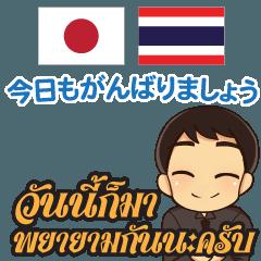 [LINEスタンプ] 朝昼夜のエンディ 日本語タイ語