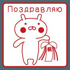 おぴょうさ4 -スタンプ的- ロシア語版